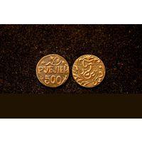 500 рублей 1921 год Хорезм, копия