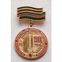 Знак 50 лет освобождения Беларуси