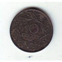 Польша. 10 грош 1923 г. , цинк