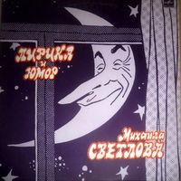 LP ЛИРИКА и ЮМОР Михаила СВЕТЛОВА. Литературно-музыкальная композиция (1985)