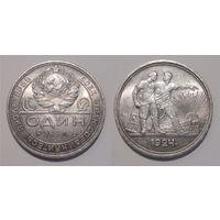 1 рубль 1924 UNC