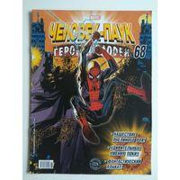 Человек-паук. Комикс Marvel. Герои и злодеи. #68