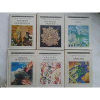 Книги из Библиотеки советской фантастики