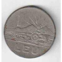 1 лей  1966 года Румынии