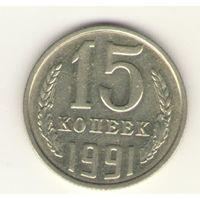 "15 копеек 1991 г. ""М"". Лот К33."