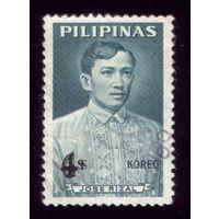 1 марка 1967 год Филиппины 826