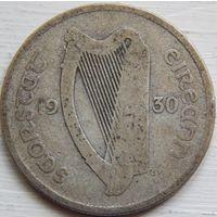 19. Ирландия 2 1/2 шиллинга 1930 год, серебро*