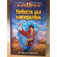"""Шелонин О., Баженов В. """"Невеста для императора"""""""