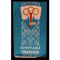 """""""Концерт к 900-летию Минска"""", 1967г,программа+приглашение"""