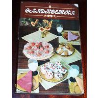 Набор книг: Баклажаны - это всегда вкусно.Сладкоежка.