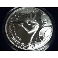 Фигурное катание 100 рублей