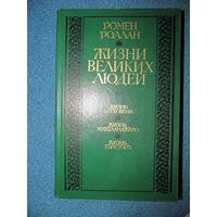 """Ромен Роллан """"Жизни великих людей"""", 1985 год"""