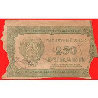 250 Рублей 1921 РСФСР! Расчетный знак! 1/11! Гражданская война! ВОЗМОЖЕН ОБМЕН!