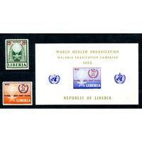 Либерия - 1962г. - Борьба с малярией - полная серия, MNH [Mi 581-582, bl. 24] - 2 марки и 1 блок