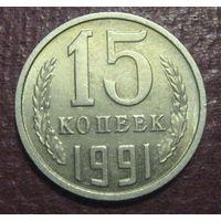 СССР. 15 копеек 1991 м