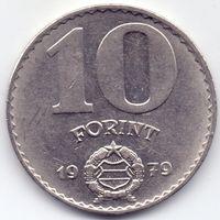 Венгрия, 10 форинтов 1979 года. Тираж - 5 000105.