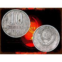 СССР 10 Копеек 1981