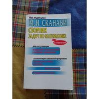 Сборник по математике Сканави