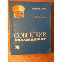 Советский коллекционер 26