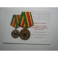 В память о службе в погранвойсках СССР. С рубля!