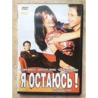 DVD Я ОСТАЮСЬ! (ЛИЦЕНЗИЯ)
