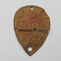 Жетон 150 пехотный Таманский полк. Стоял в г. Кобрин.