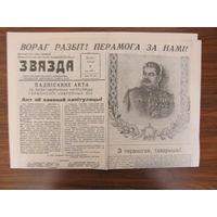 Звязда, 9 мая 1945  (копия)