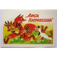Календарик Лиса Патрикеевна 1988 год