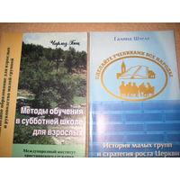 Книги для евангелистов