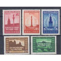 [264] Югославия 1946.Славянский конгресс.