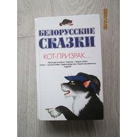 Белорусские сказки Кот призрак и другие