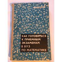 Книга СССР Шахно Как готовиться к приемным экзаменам в ВУЗ по математике 1965г