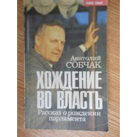 Собчак А.А. Хождение во власть(Рассказы о рождении парламента).