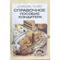 СПРАВОЧНОЕ ПОСОБИЕ КОНДИТЕРА, 1984 г.