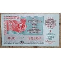 Билет молодежной денежно-вещевой лотереи ЦК ЛКСМ Белоруссии. 1989 г.