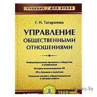 Татаринова. Управление общественными отношениями