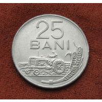 Румыния 25 бани 1966