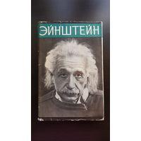 Борис Кузнецов. Эйнштейн