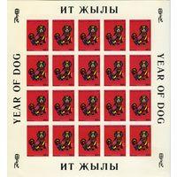 Кыргызстан, 1994г. Год собаки, 20м. лист
