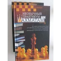 Необычный практикум, в 2 томах