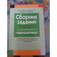 Сборник заданий для выпускного экзамена по математике за 2 ступень обучения (после 9 класса). В.В. Бенящ-Кривец и др.