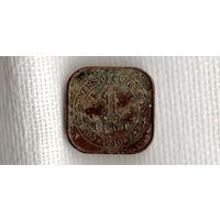 Стрэйт Сеттлменс 1 цент 1940/Стрэйтс(dic)