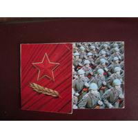 Почтовая карточка.СССР.1973г.Чистая.