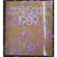 Женский календарь 1989 г.