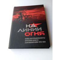 Книга на линии огня.Обо всех афганцах Брестской области.Тираж 650 экз.