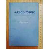 1953. Алесь Гурло - Вершы.