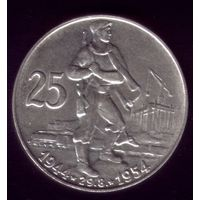 25 Крон 1954 год Чехословакия