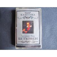 Бетховен (аудиокассета)