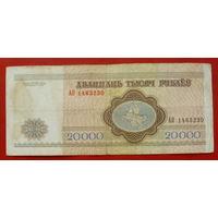 20000 рублей 1994 года. АО 1463230.
