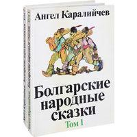 Болгарские народные сказки. Цена за 2 книги! (большой формат) Ангел Каралийчев.  Детские книги 1984 года.